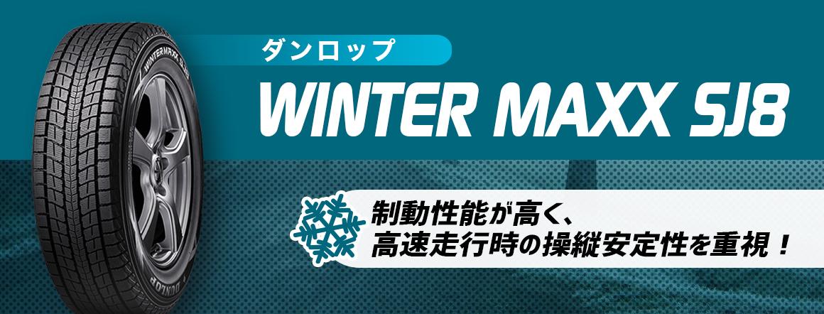 ダンロップ スタッドレスタイヤ WINTER MAXX SJ8 おすすめ