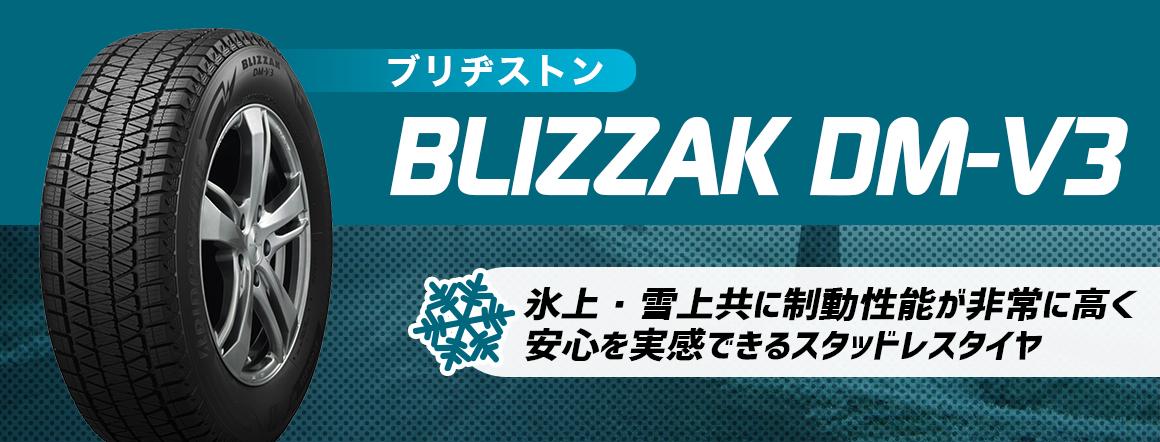 BLIZZAK DM-V3比較 ブリヂストン スタッドレスタイヤ