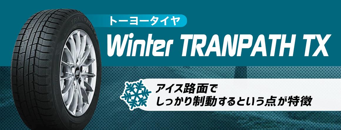 トーヨータイヤ スタッドレスタイヤ Winter TRANPATH TX