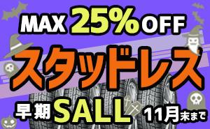 【25%OFF】早期スタッドレスセール