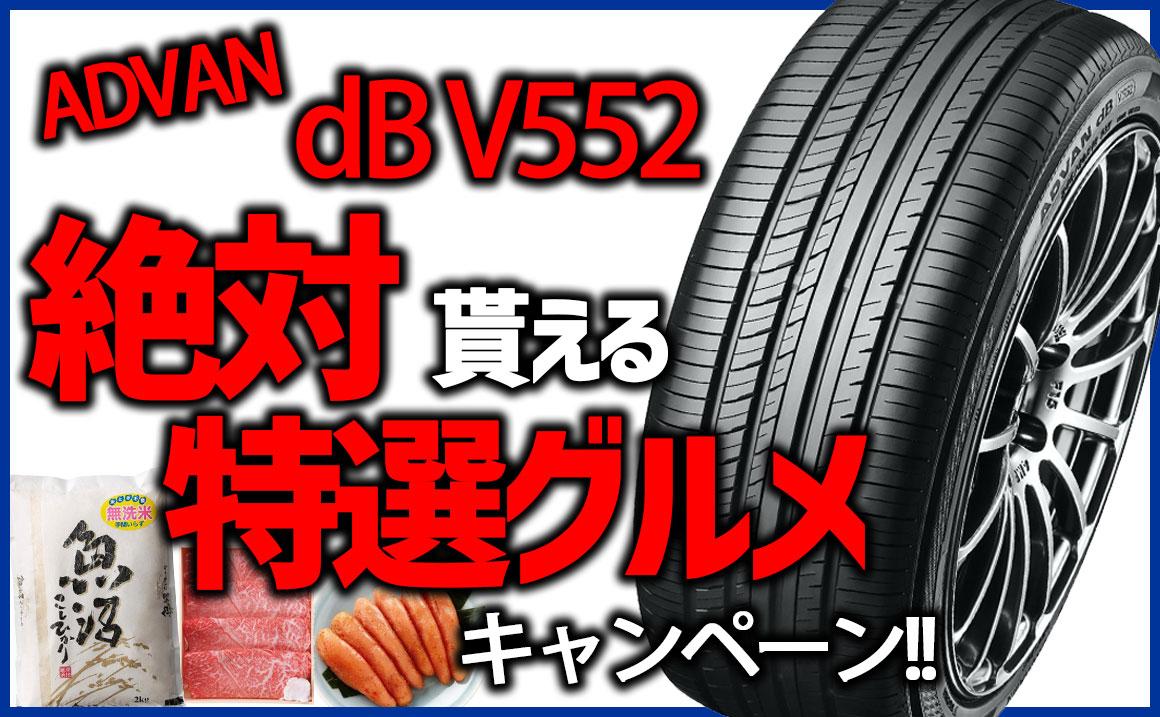 V552 安い 埼玉県 タイヤ アドバンデシベル