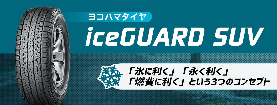 ブリヂストン ヨコハマタイヤ スタッドレス iceGUARD SUV
