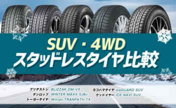[SUV・4WD]おすすめスタッドレスタイヤ比較まとめ【2021年-2022年】