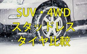 [SUV・4WD]スタッドレスタイヤ比較[2019年-2020年]