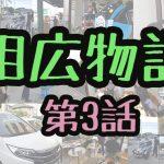 【相広物語】第3話