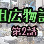【相広物語】第2話