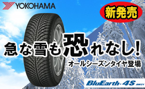 【新発売特割】ヨコハマ オールシーズンタイヤ