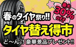 【30%OFF】豪華景品もらえる替え得市