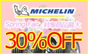 【30%OFF】ミシュランSpring Fear開催!