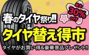 【最大30%OFF!!】タイヤ替え得市開催!豪華賞品大放出セール