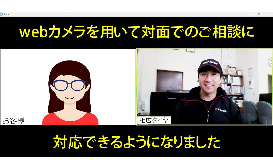 webカメラ タイヤ ご相談 埼玉県川越市