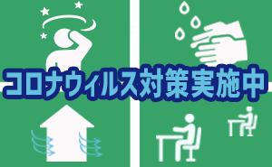 新型コロナウイルス対策 埼玉県川越市