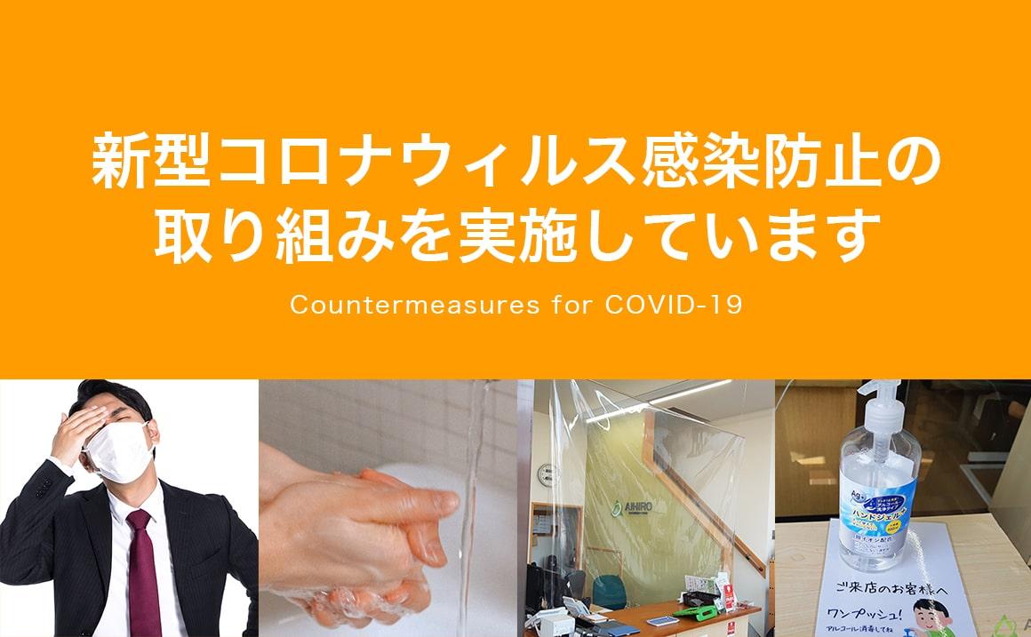 新型コロナウイルス対策 川越 タイヤ