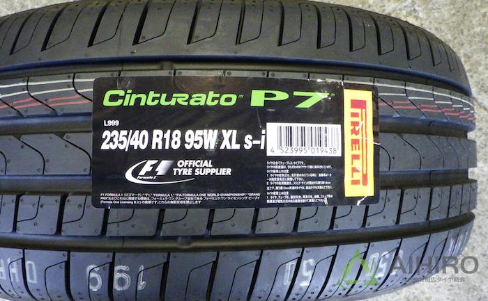 ピレリ チントゥラートP7 相広タイヤ