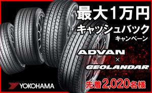 【最大1万円キャッシュバック!】ADVAN ✕ GEOLANDARプレミアムタイヤキャンペーン