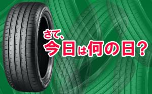 【タイヤクイズ】さて、4月8日は何の日?ローテーションの日?タイヤ交換の日?パンクチェックの日?