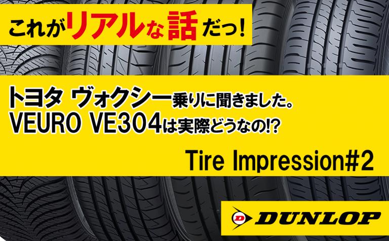 トヨタ ヴォクシー ダンロップ 評価 レビュー インプレッション タイヤ 川越 VEURO VE304