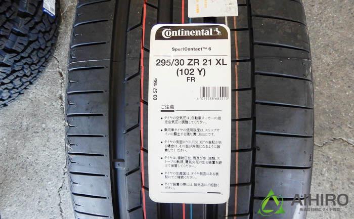 コンチネンタル スポーツコンタクト6 相広タイヤ