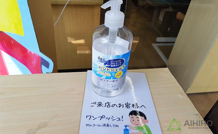 DIY アルコール消毒 タイヤガーデン川越