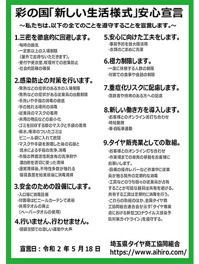 コロナウィルス対策 宣言書 相広タイヤ 川越 除菌