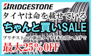 【25%OFF】ブリヂストンちゃんと買いSALE!