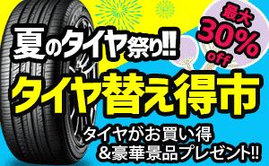 【30%OFF】くじ引きで豪華景品当たるタイヤ替え得市!