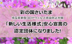 [認定]埼玉県 彩の国「新しい生活様式」安心宣言に認定団体になりました!
