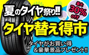 【最大30%OFF!!】夏のタイヤ替え得市開催!ADVANオリジナル景品など当たる!!