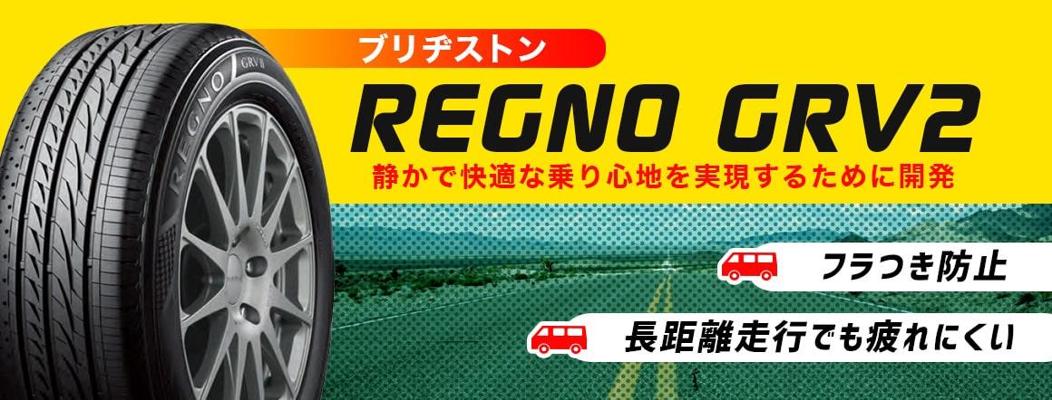 レグノ REGNO GRV2 タイヤ 比較
