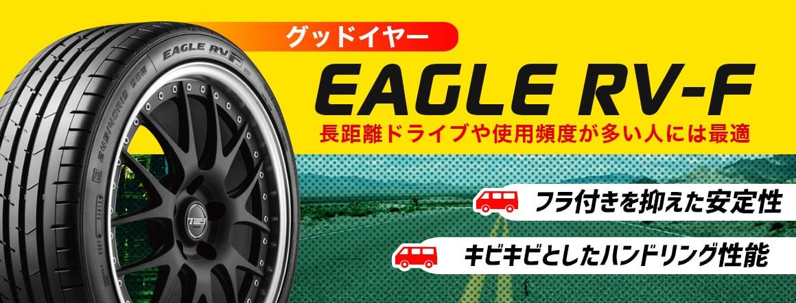 イーグル EAGLE RV-F タイヤ