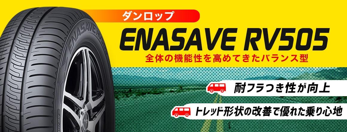 エナセーブ ENASAVE RV505 ダンロップ