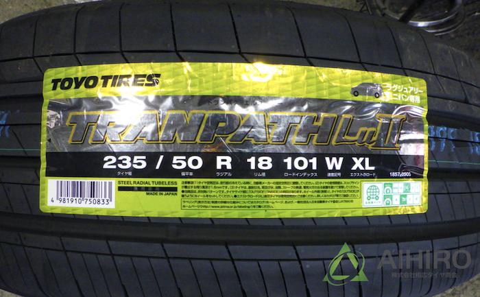 トーヨータイヤ タイヤ交換 トランパス