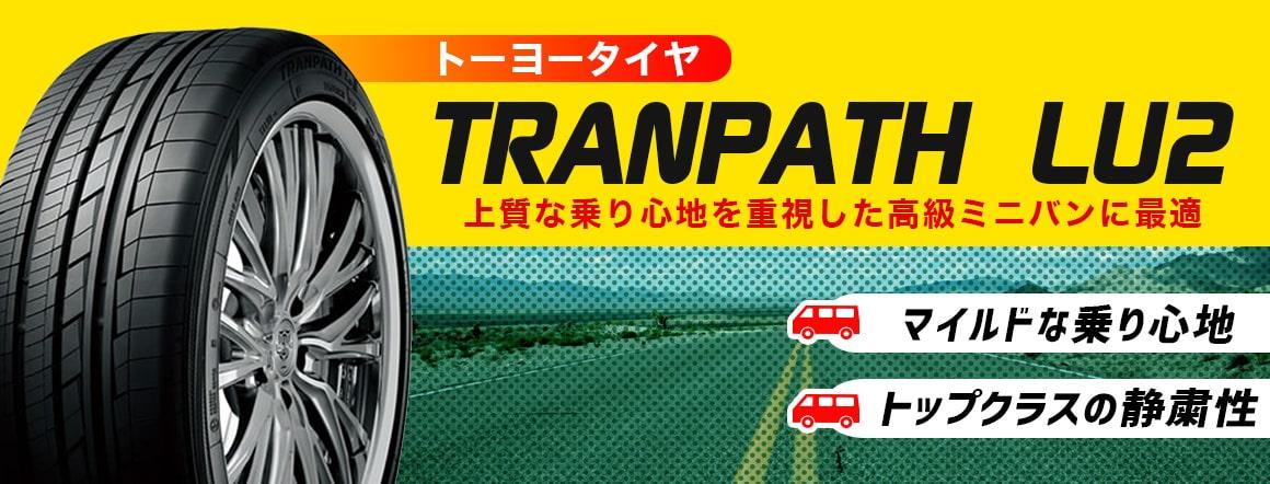 トランパス TRANPATH LU2 ミニバンタイヤ