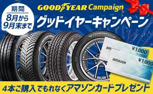 【特別大幅お値引き】グッドイヤーキャンペーン