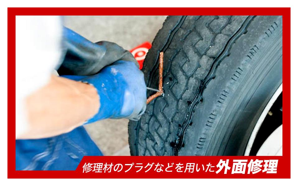 埼玉県川越市 パンク修理 専門店