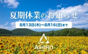 夏期休業のお知らせ[8月13日(木)~8月16日(日)]