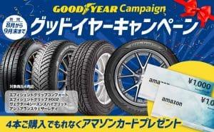 【特別大幅お値引き!】グッドイヤー灼熱祭り タイヤを買ってAmazonカード貰っちゃおう!!