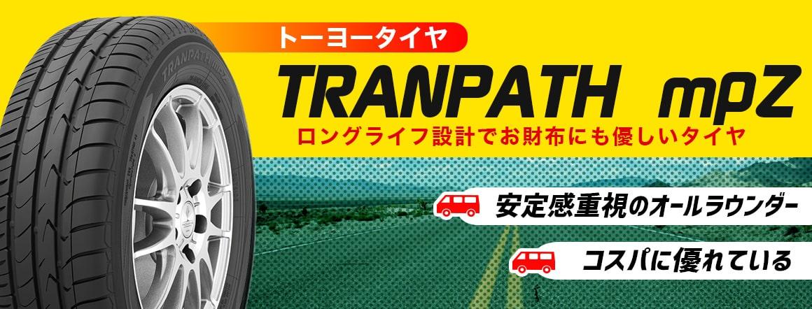 トランパス TRANPATH mpZ 比較
