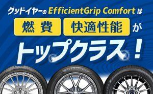 グッドイヤーのEfficientGrip Comfortは燃費・快適性能がトップクラス!