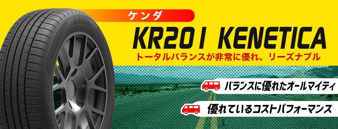ケンダ アジアン ミニバン KR201 KENETICA