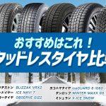 【2020年-2021年】おすすめスタッドレスタイヤ6選!特長や比較を徹底紹介します!