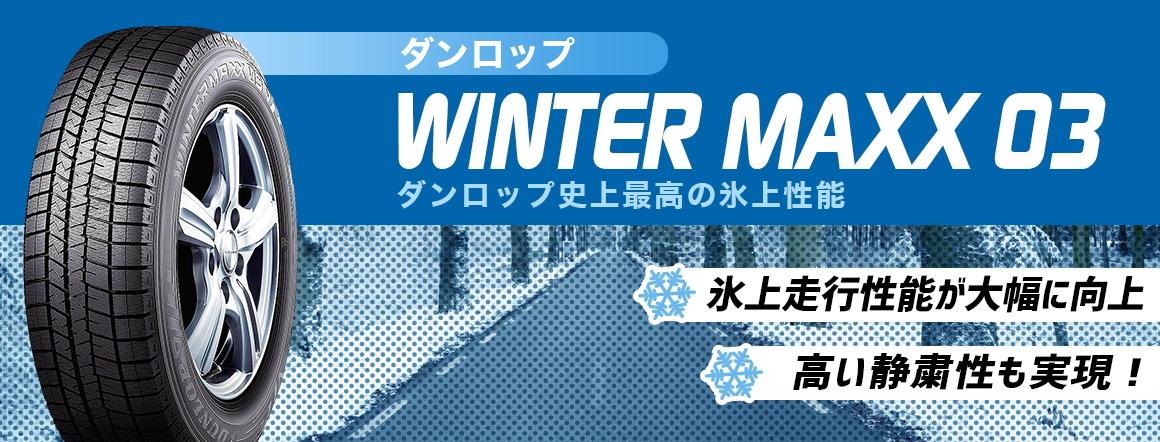 ダンロップ 比較 スタッドレス WINTER MAXX 03