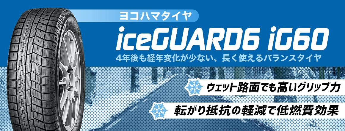 スタッドレス 比較 iceGUARD6 ヨコハマタイヤ