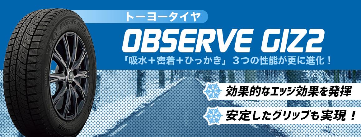 トーヨータイヤ OBSERVE GIZ2 性能 比較