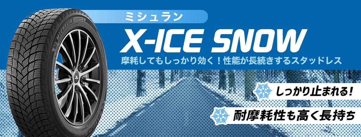 ミシュラン X-ICE SNOW 比較 スタッドレス