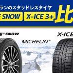 【ミシュランスタッドレスタイヤ比較】X-ICE SNOWとX-ICE 3+の違いをご紹介