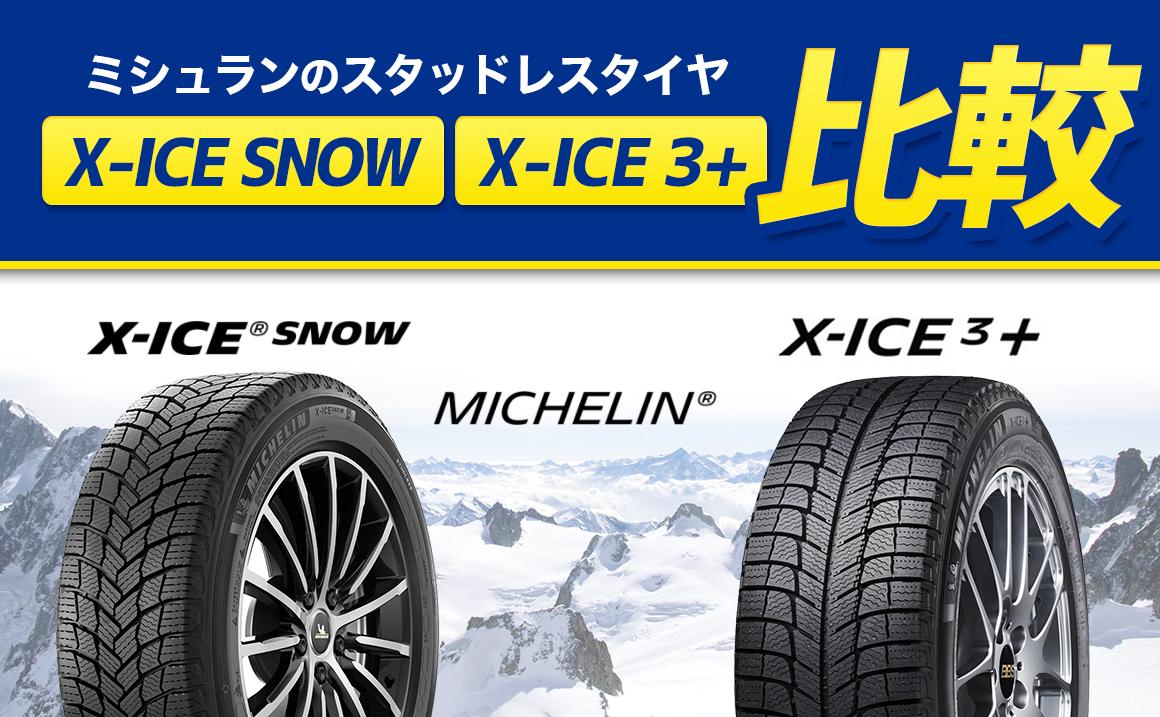 X-ICE SNOW X-ICE3+ 比較 違い