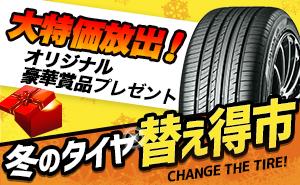 【大特価放出!】冬のタイヤ替え得市!