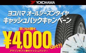 【早いもの勝ち4000円Get!】ヨコハマ オールシーズンタイヤ キャッシュバックキャンペーン