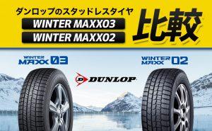 【比較】WINTER MAXX03とWINTER MAX02の違い【ダンロップスタッドレスタイヤ】